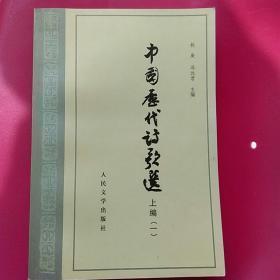 中国历代诗歌选(上编一)
