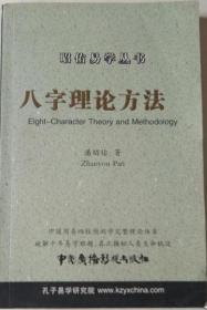 八字理论方法(赠送胎命  七柱论命的原理与实务)