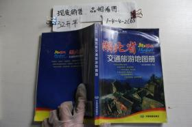 湖北省交通旅游地图册