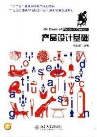 产品设计基础 张君丽著 北京大学出版社