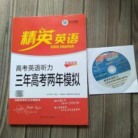 精英英语高考英语听力 三年高考 两年模拟2020版