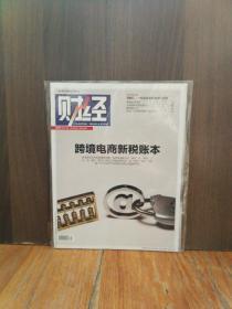 财经 2016-13(跨境电商新税账本)