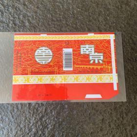 南京 烟标 横式