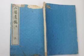 山阳遗稿(三)皮纸线装,影印