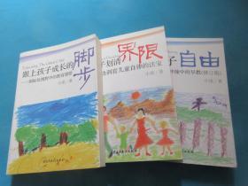 小巫教育系列:给孩子自由:中西理念冲撞中的早教+跟上孩子成长的脚步:国际化视野中的教育感悟+跟上孩子成长的脚步:国际化视野中的教育感悟