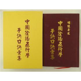 中国阴阳五行学手诀口诀汇集 精装带函
