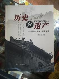 历史的遗产 : 鹰城传统乡土建筑精粹