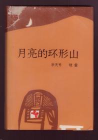 月亮的环形山 李天芳签送著名作家王汶石【1988年1版1印,精装】见图