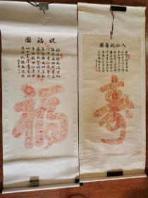 福建著名篆刻家:刘景镇经典篆刻作品(八仙祝寿图,祝福图)两幅一对,(书法与篆刻图案俱佳)!