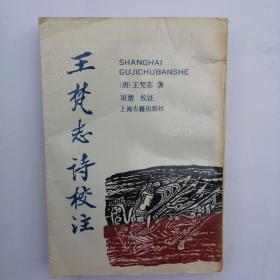 王梵志诗校注(下)
