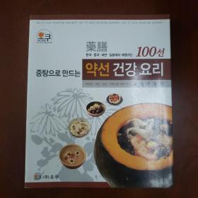 药膳100种(韩文原版)