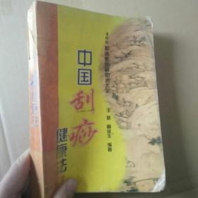 中国刮痧健康法