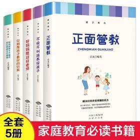 正面管教正版 全套5册家庭教育书籍教子有方不吼不叫培养好孩子好妈妈胜过好老师你就是孩子最好的玩具如何说孩子才能听育儿书