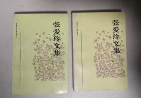 張愛玲文集 第三卷 第四卷