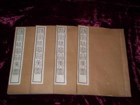 已售出,抛砖引玉用—清宫珍宝皕美图(金瓶梅图,陈彬龢签赠泽田瑞穗)