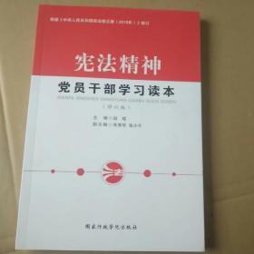 宪法精神 党员干部学习读本(图文案例版)