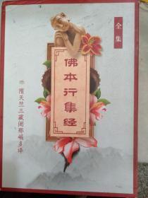 佛本行集经(1-60卷)