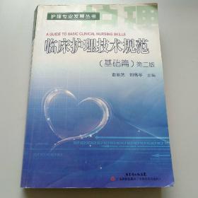 临床护理技术规范(基础篇)第二版