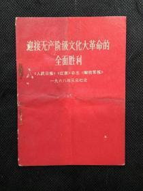 迎接无产阶级文化大革命的全面胜利:三大报刊1968年元旦社论(林彪毛泽东合影照片完好无损)