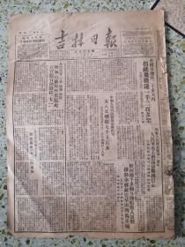 吉林日报1951年6月30日(8开八版)(竖版印刷)积极宣传与学习党史以实际行动迎接七一;人民军勇士们满怀胜利信心