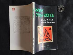 Daur folk tales-selected myths of the eaur nationality(达斡尔族民间故事选英文版)