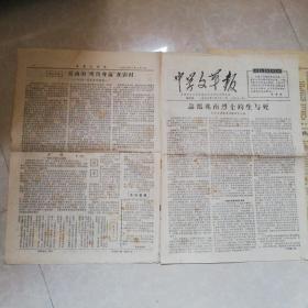 《中学文革报》1967年2月21日(六版全)