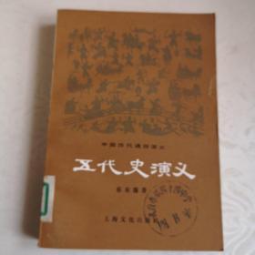 五代史演义(全一册)馆藏书。