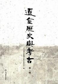 辽金历史与考古.第一辑