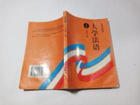 大学语法1