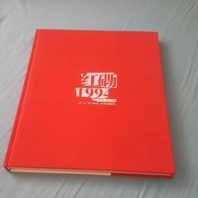红磡1994