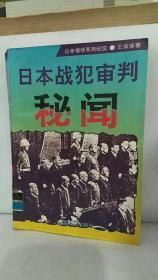 日本战犯审判秘闻    中国华侨出版社     王俊彦 著