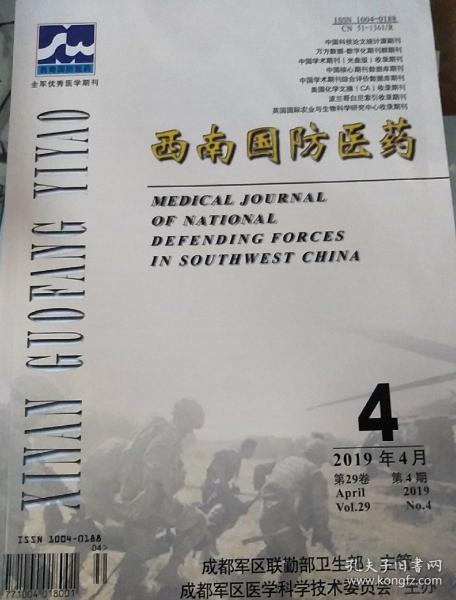 西南国防医药2019年4期