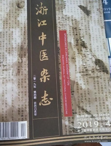 浙江中医杂志2019年4期