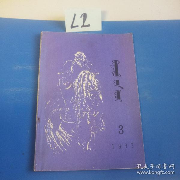 ��澶存��榻�  1993骞寸��3��   ��������