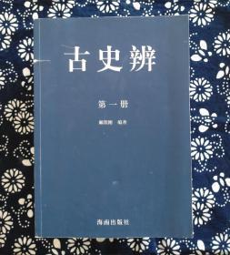 古史辨(全七册)