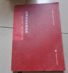 刑诉法学典存:民刑诉讼证据法论(K)