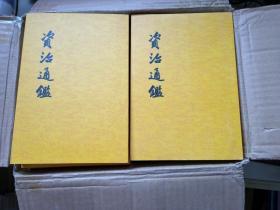 资治通鉴 中华书局 (1-20册全,繁体竖排本)