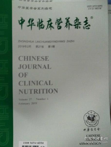 中华临床营养杂志2019年1期