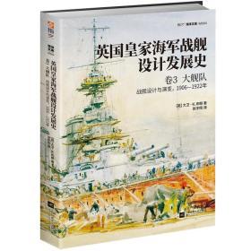 大舰队:1906-1922年战舰设计与演变/英国皇家海军战舰设计发展史(卷3)