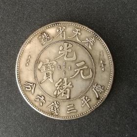 10208号 奉天省造光绪元宝库平三钱六分银币(五角)