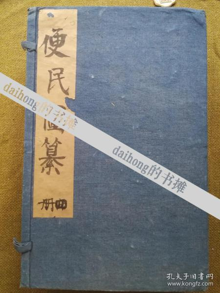 1959年施蟄存贈復旦大學李復之教授白紙大開影印本會忠堂藏板朱筆長跋,手書題簽