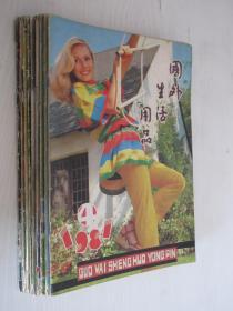 国外生活用品  1981年-1983年共9本合售 详见描述