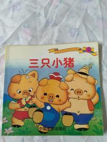 三只小猪和青鸟,彩图世界经典童话故事