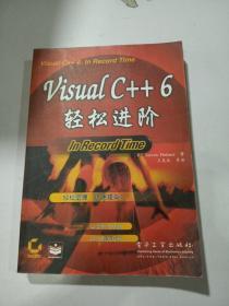 VISUAL C++ 6轻松进阶