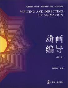 动画编导(第二版)  朱贵杰 南京大学出版社