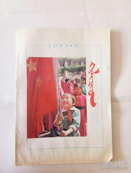 ����������锛�璧�涓介�寰�锛�1993绗�6��锛�