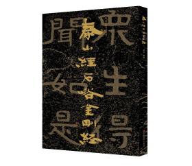中国石刻书法精粹泰山经石峪金刚经