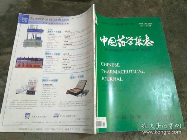 中国药学杂志 2000年第11期