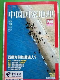 中国国家地理(2014.10)