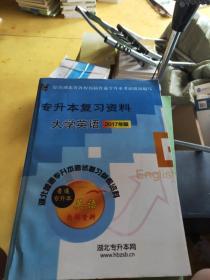 湖北省专升本复习资料大学英语2017年版